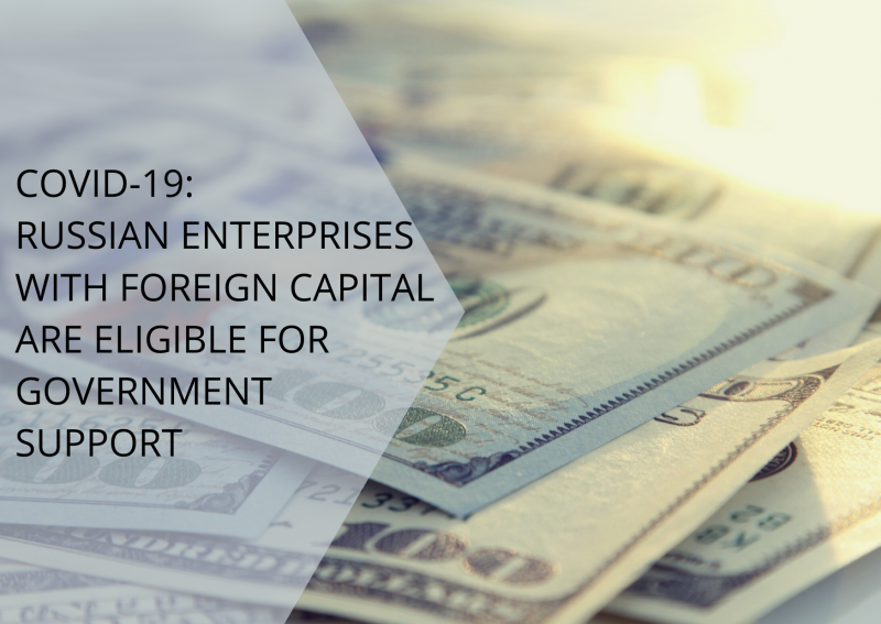 RUSSIAN ENTERPRISES WITH FOREIGN CAPITAL ARE ELIGIBLE FOR GOVERNMENT SUPPORT